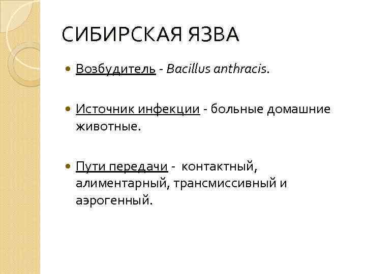 СИБИРСКАЯ ЯЗВА Возбудитель - Bacillus anthracis. Источник инфекции - больные домашние животные. Пути передачи