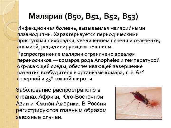Малярия (В 50, В 51, В 52, В 53) Инфекционная болезнь, вызываемая малярийными плазмодиями.