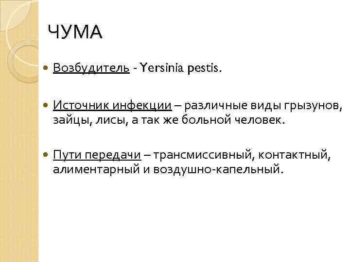 ЧУМА Возбудитель - Yersinia pestis. Источник инфекции – различные виды грызунов, зайцы, лисы, а