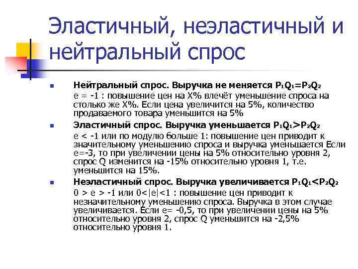 Эластичный, неэластичный и нейтральный спрос n n n Нейтральный спрос. Выручка не меняется P