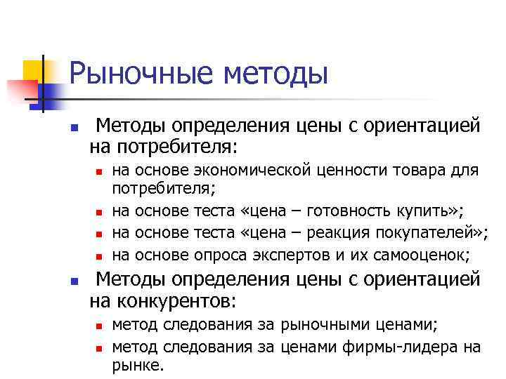 Рыночные методы n Методы определения цены с ориентацией на потребителя: n n n на