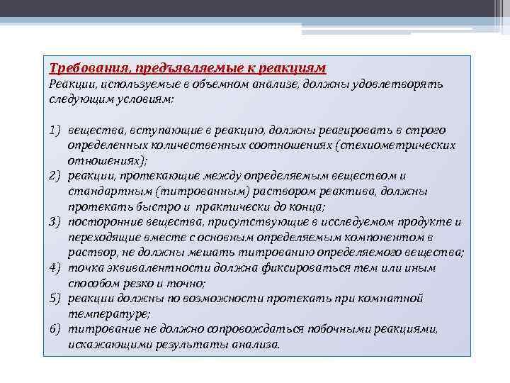 Требования, предъявляемые к реакциям Реакции, используемые в объемном анализе, должны удовлетворять следующим условиям: 1)