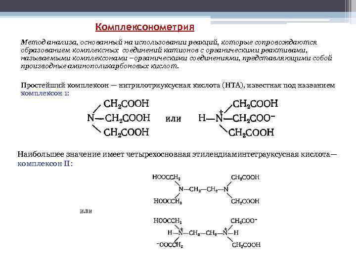 Комплексонометрия Метод анализа, основанный на использовании реакций, которые сопровождаются образованием комплексных соединений катионов с