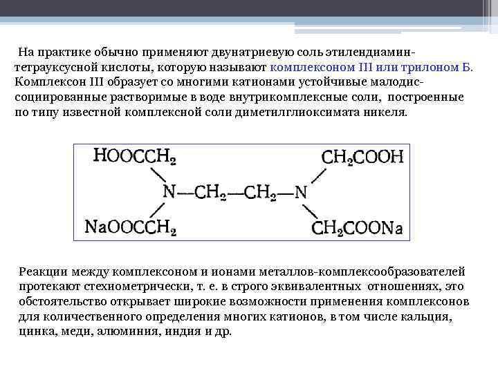 На практике обычно применяют двунатриевую соль этилендиамин- тетрауксусной кислоты, которую называют комплексоном III