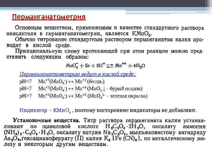 Перманганатометрия Перманганатометрию ведут в кислой среде: p. H<7 Mn+7(Mn. O 4 -) ↔ Mn+2