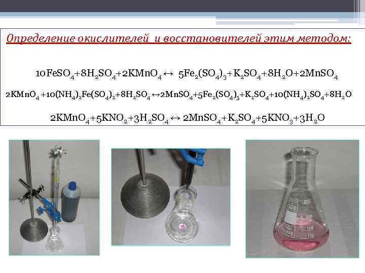 Определение окислителей и восстановителей этим методом: 10 Fe. SO 4+8 H 2 SO 4+2