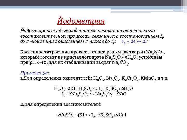 Йодометрия Йодометрический метод анализа основан на окислительновосстановительных процессах, связанных с восстановлением I 2 до