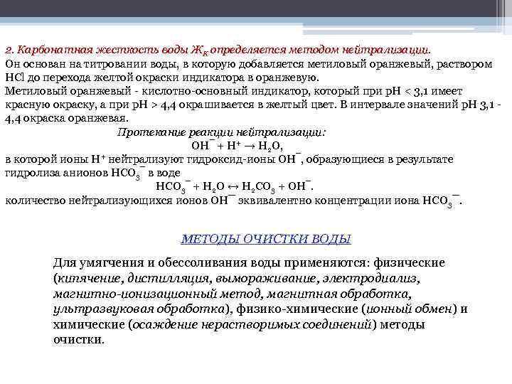 2. Карбонатная жесткость воды ЖК определяется методом нейтрализации. Он основан на титровании воды, в