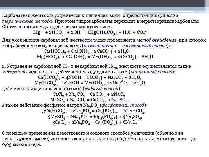 Карбонатная жесткость устраняется кипячением воды, определяющим существо термического метода. При этом гидрокарбонаты переходят в