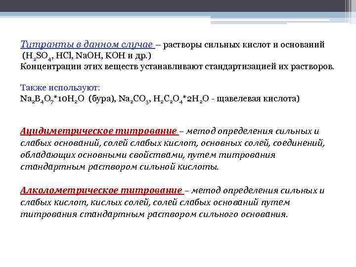Титранты в данном случае – растворы сильных кислот и оснований (H 2 SO 4,