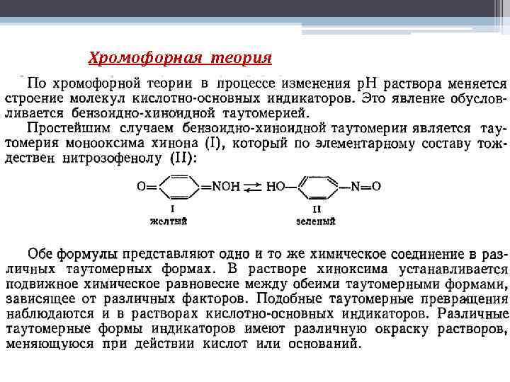 Хромофорная теория