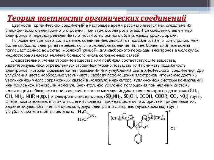 Теория цветности органических соединений Цветность органических соединений в настоящее время рассматривается как следствие их