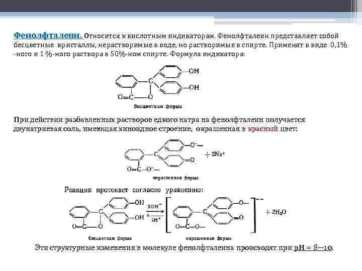 Фенолфталеин. Относится к кислотным индикаторам. Фенолфталеин представляет собой бесцветные кристаллы, нерастворимые в воде, но