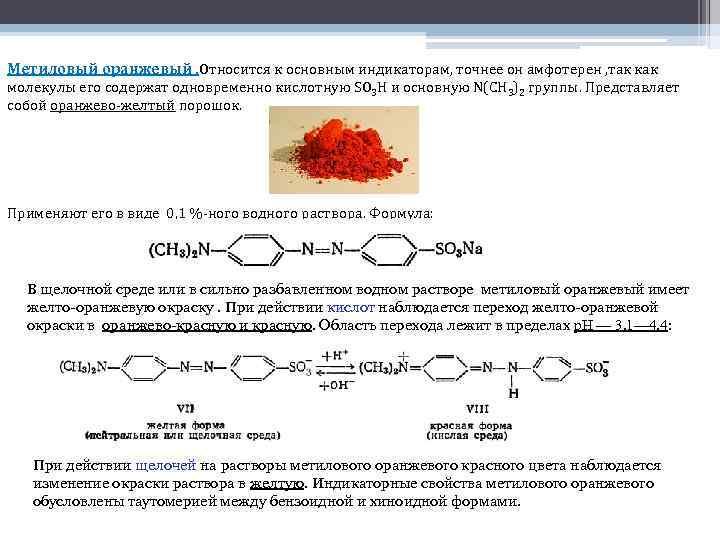 Метиловый оранжевый. Относится к основным индикаторам, точнее он амфотерен , так как молекулы его