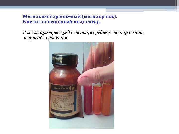 Метиловый оранжевый (метилоранж). Кислотно-основный индикатор. В левой пробирке среда кислая, в средней - нейтральная,