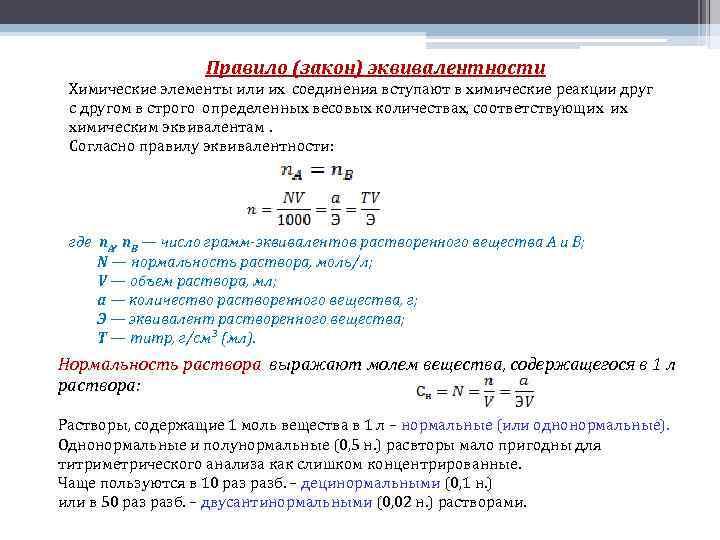 Правило (закон) эквивалентности Химические элементы или их соединения вступают в химические реакции друг с