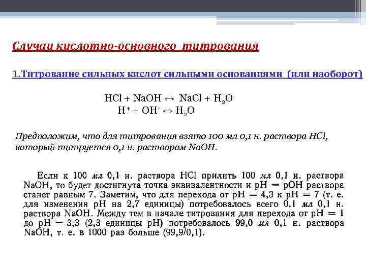 Случаи кислотно-основного титрования 1. Титрование сильных кислот сильными основаниями (или наоборот) HCl + Na.