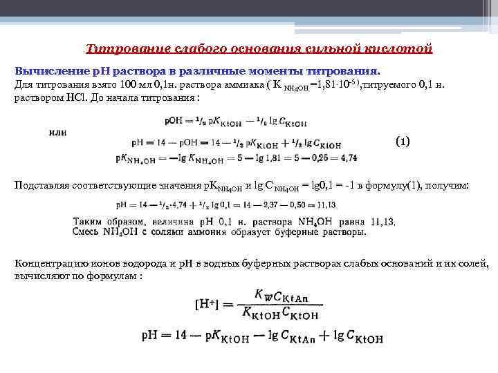 Титрование слабого основания сильной кислотой Вычисление р. Н раствора в различные моменты титрования.