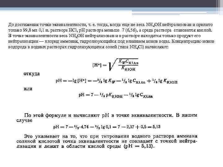 До достижения точки эквивалентности, т. е. тогда, когда еще не весь ΝΗ 4ΟΗ нейтрализован