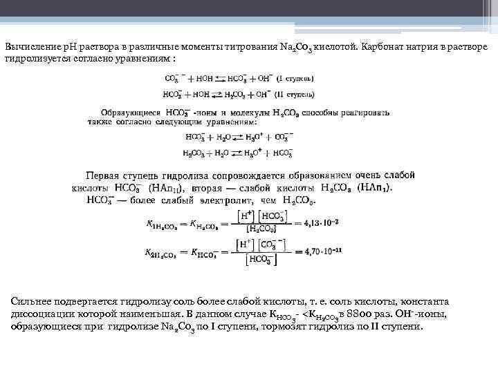 Вычисление р. Н раствора в различные моменты титрования Na 2 C 03 кислотой. Карбонат
