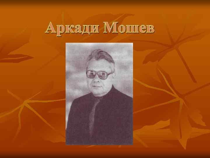 Аркади Мошев