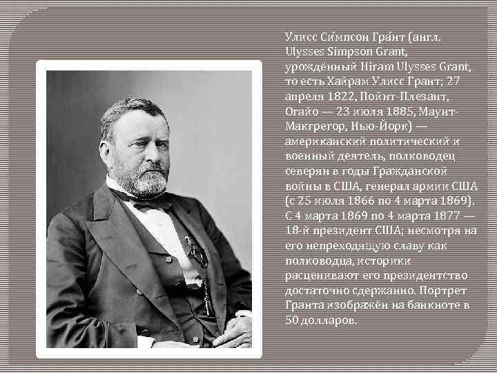 У лисс Си мпсон Гра нт (англ. Ulysses Simpson Grant, урождённый Hiram Ulysses Grant,