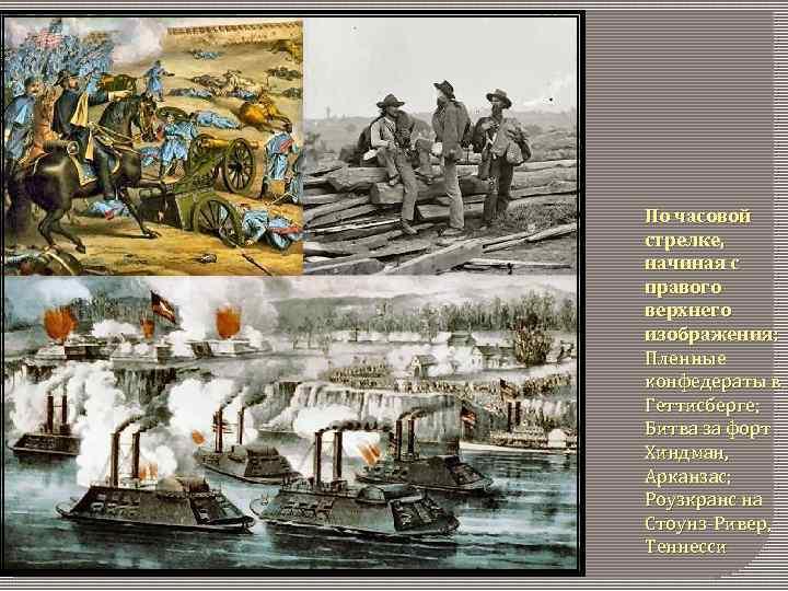 По часовой стрелке, начиная с правого верхнего изображения: Пленные конфедераты в Геттисберге; Битва за