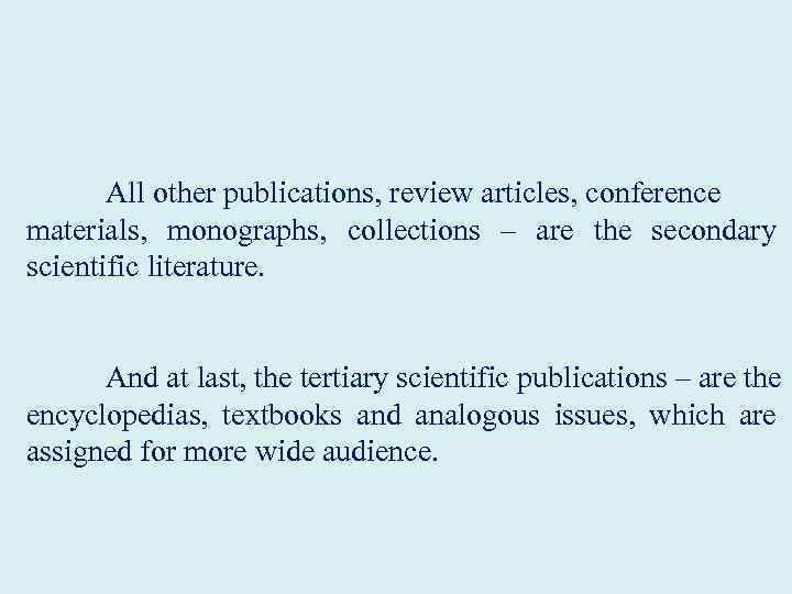All other publications, review articles, conference materials, monographs, collections – are the secondary