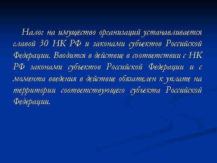 Налог на имущество организаций устанавливается главой 30 НК РФ и законами субъектов Российской Федерации.
