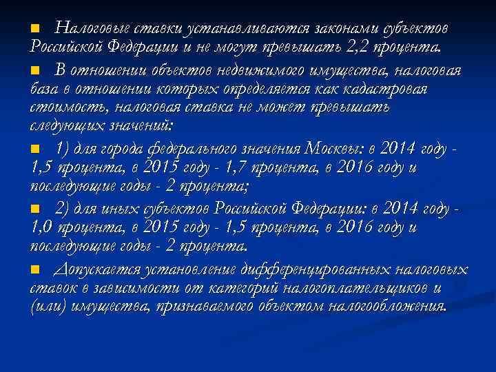 Налоговые ставки устанавливаются законами субъектов Российской Федерации и не могут превышать 2, 2 процента.