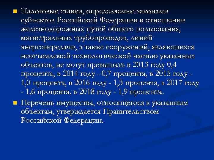 n n Налоговые ставки, определяемые законами субъектов Российской Федерации в отношении железнодорожных путей общего