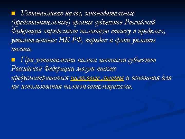 Устанавливая налог, законодательные (представительные) органы субъектов Российской Федерации определяют налоговую ставку в пределах, установленных