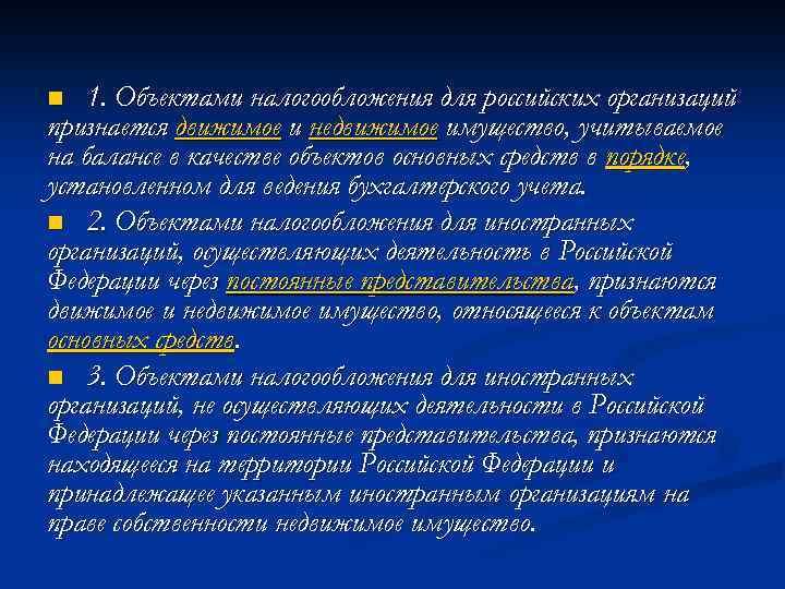 1. Объектами налогообложения для российских организаций признается движимое и недвижимое имущество, учитываемое на балансе