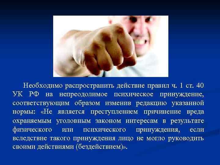 Необходимо распространить действие правил ч. 1 ст. 40 УК РФ на непреодолимое психическое принуждение,