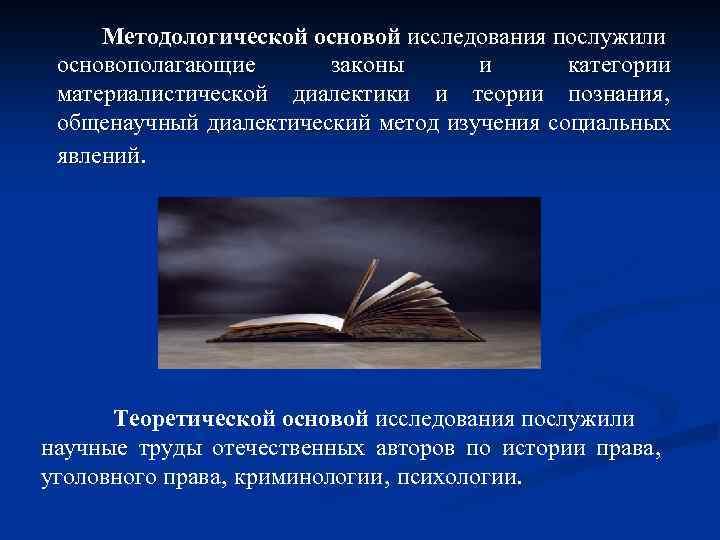 Методологической основой исследования послужили основополагающие законы и категории материалистической диалектики и теории познания' общенаучный