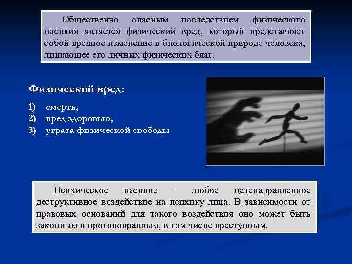 Общественно опасным последствием физического насилия является физический вред, который представляет собой вредное изменение в