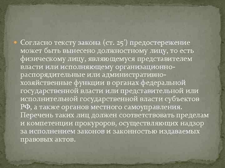 Согласно тексту закона (ст. 25') предостережение может быть вынесено должностному лицу, то есть
