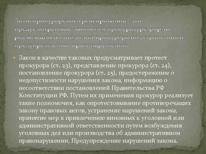 Закон в качестве таковых предусматривает протест прокурора (ст. 23), представление прокурора (ст. 24),