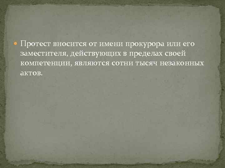 Протест вносится от имени прокурора или его заместителя, действующих в пределах своей компетенции,