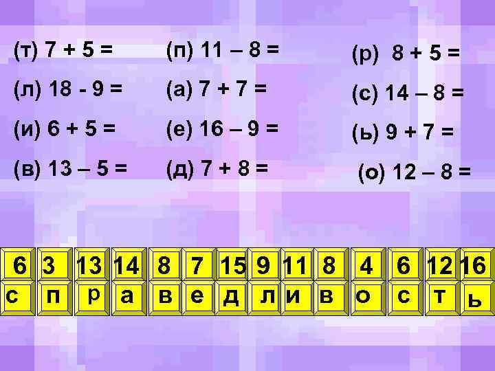(т) 7 + 5 = (п) 11 – 8 = (р) 8 + 5