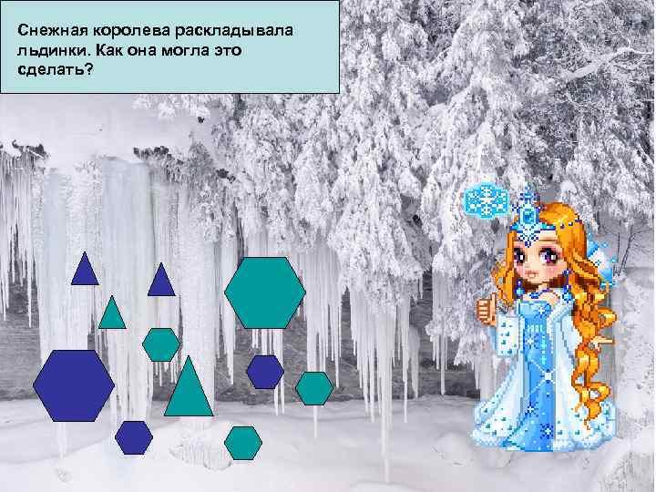 Снежная королева раскладывала льдинки. Как она могла это сделать?