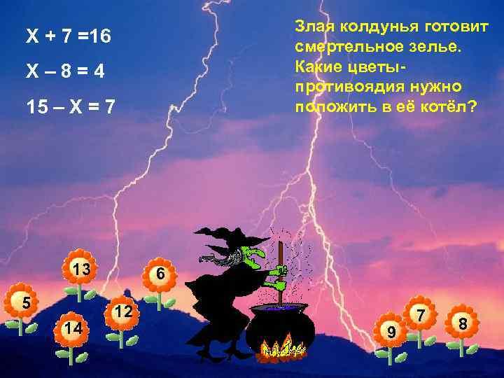 Злая колдунья готовит смертельное зелье. Какие цветыпротивоядия нужно положить в её котёл? Х +