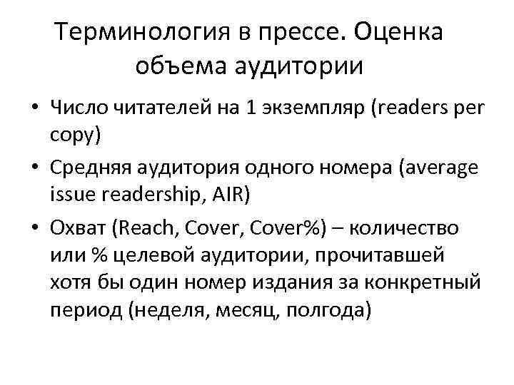 Терминология в прессе. Оценка объема аудитории • Число читателей на 1 экземпляр (readers per