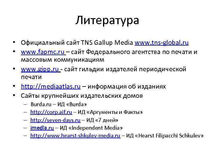 Литература • Официальный сайт TNS Gallup Media www. tns-global. ru • www. fapmc. ru