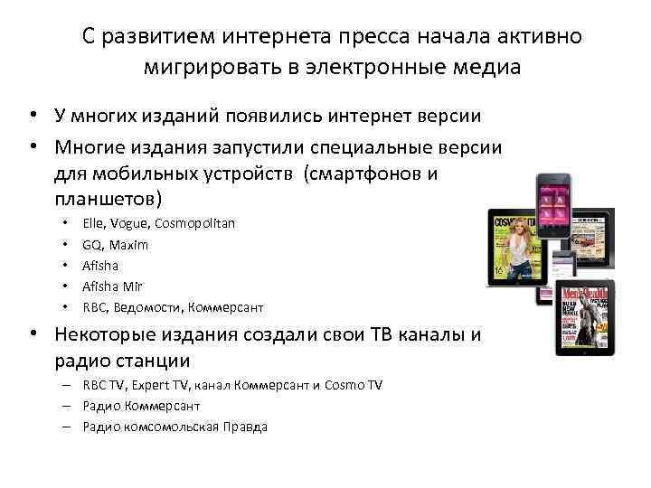 С развитием интернета пресса начала активно мигрировать в электронные медиа • У многих изданий