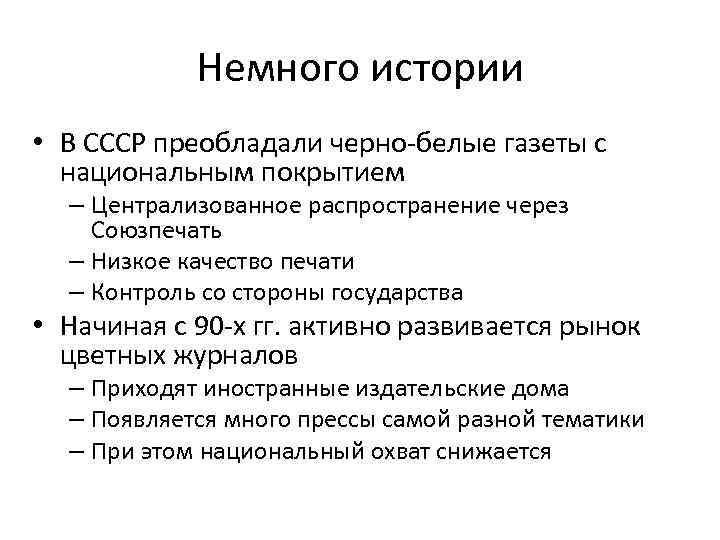 Немного истории • В СССР преобладали черно-белые газеты с национальным покрытием – Централизованное распространение