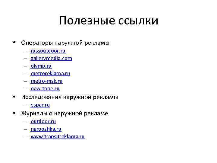Полезные ссылки • Операторы наружной рекламы – – – russoutdoor. ru gallerymedia. com olymp.