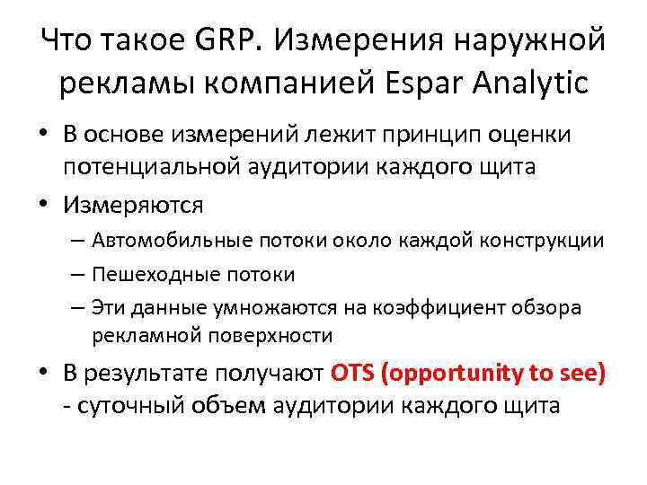 Что такое GRP. Измерения наружной рекламы компанией Espar Analytic • В основе измерений лежит