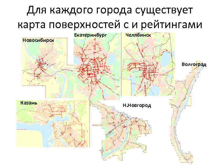 Для каждого города существует карта поверхностей с и рейтингами Новосибирск Екатеринбург Челябинск Волгоград Казань