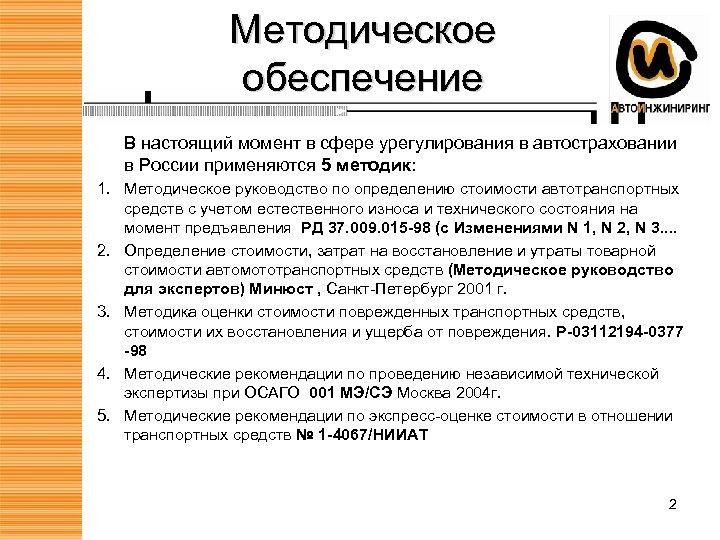 Методическое обеспечение В настоящий момент в сфере урегулирования в автостраховании в России применяются 5